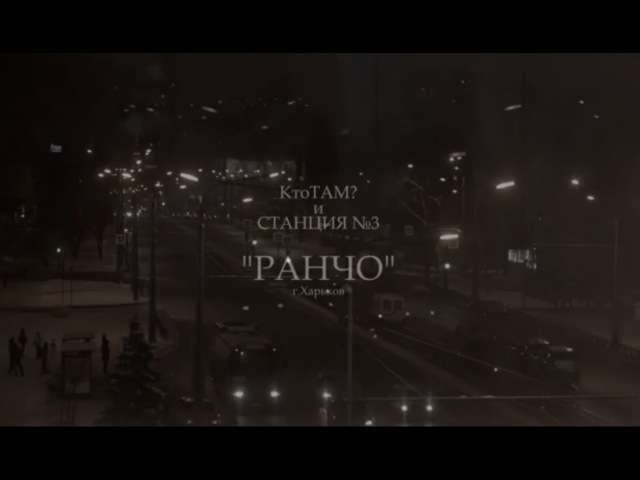 Кто ТАМ? Станция№3 Ранчо Official Video 2015 Milky Fella prod.