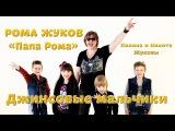 Official HD Рома Жуков, Джинсовые Мальчики, Полина&ampНикита