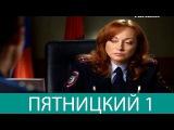 Пятницкий 1 сезон 6 серия