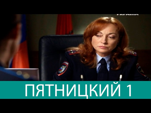 Пятницкий 1 сезон 1 серия