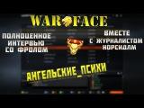 warface: Полное интервью с Фролом( Глава клана топ 5)