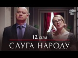 Сериал Слуга Народа - 12 серия | Премьера комедии 2015
