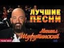 Михаил Шуфутинский - Лучшие песни (Live) / Mikhail Shufutinsky - Best Songs