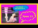 Battement tendu jeté piqué pointé Урок 21 Классический танец