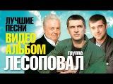 ЛЕСОПОВАЛ - ЛУЧШИЕ ПЕСНИ ВИДЕОАЛЬБОМ