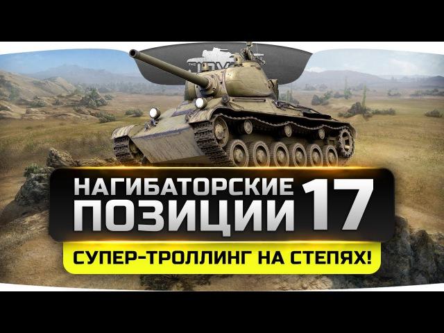 Нагибаторские Позиции World Of Tanks 17. Супер-троллинг на карте Степи!