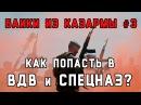 Байки из казармы 3 - Как попасть в ВДВ и СПЕЦНАЗ!?
