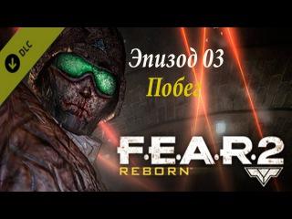 F.E.A.R. 2: Reborn – Прохождение на русском – Эпизод 03 – Побег