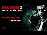 Max Payne 2 – Прохождение на русском #1 – Апокалипсис сегодня