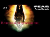 F.E.A.R.: Perseus Mandate – Прохождение на русском #3 – Влипли и влепили