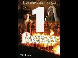Раскол (1 серия из 20) Русский сериал смотреть онлайн