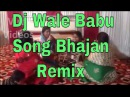 Dj Wale Babu Song Desi Remix By Indian Aunties [Must Watch ] !! Viral Videos