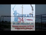 Workout 34 Torbin Dima