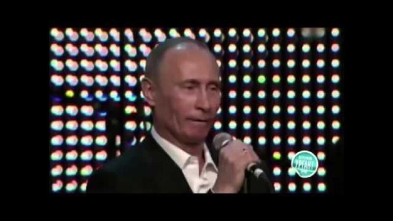 Шок Путин поет на шоу Голос Vladimir Putin at talanted show