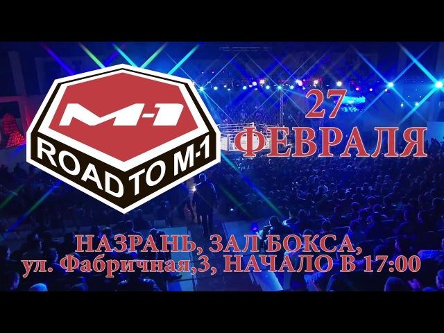 Road to M-1: Битва в Назрани, 27-е февраля