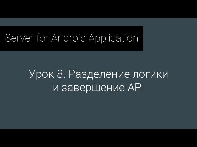 S4AA: Урок 8. Разделение логики и завершение API