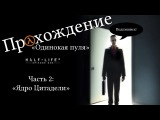 Half-Life 2 Episode One - Достижение