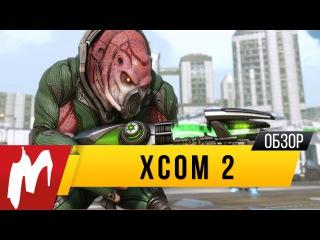 XCOM 2 - Почти во всем лучше Enemy Unknown (Обзор)