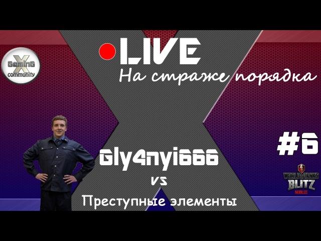 Stream Live Rak'ование Базанов и преступные элементы [X-GaminG Community]
