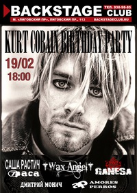 Kurt Cobain Birthday Party 19.02.2016 СПБ