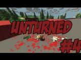Путешествуем в Unturned #4 - Пустой Бункер