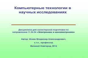 учебник по метрологии для военных вузов