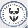 Панда-копирайтинг
