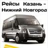 Автобус Казань - Нижний Новгород расписание цена