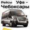Автобус Уфа - Чебоксары расписание цена
