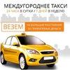 """Междугороднее такси """"Легкий старт"""""""