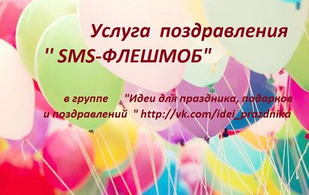 мини смс поздравления с днем рождения: