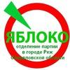 ЯБЛОКО - город Реж , официальная группа