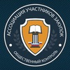 Ассоциация Участников Закупок | АУЗ | a-u-z.ru