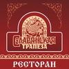 Славянская трапеза - ресторан русской кухни