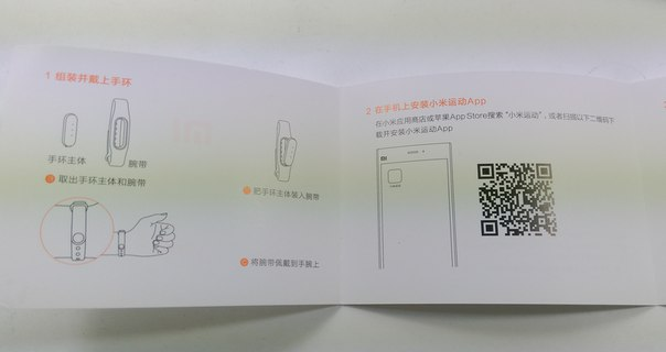 Xiaomi Mi Band S1 инструкция img-1
