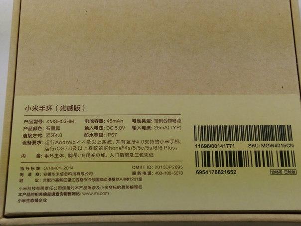 Aliexpress: Xiaomi Mi band 1S - новинка с пульсометром