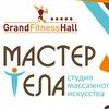 «Мастер Тела» | МАССАЖ | Омск ✌