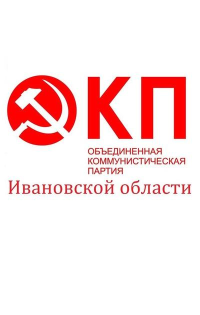 2bd5ae041b51 Объединённая коммунистическая партия.Иваново | ВКонтакте
