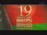 Ролик. Выборы (ОНТ, 19.03.2006) 12