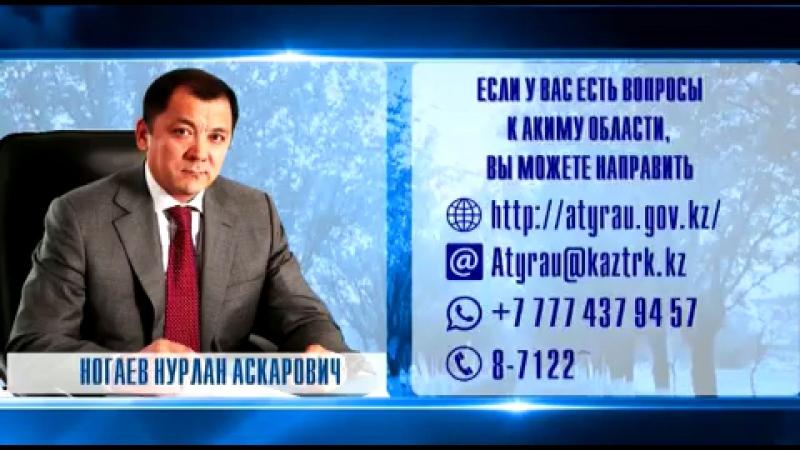 Сегодня в 19:00 смотрите интервью в прямом эфире с акимом Атырауской области Нурланом Ногаевым на телеканале
