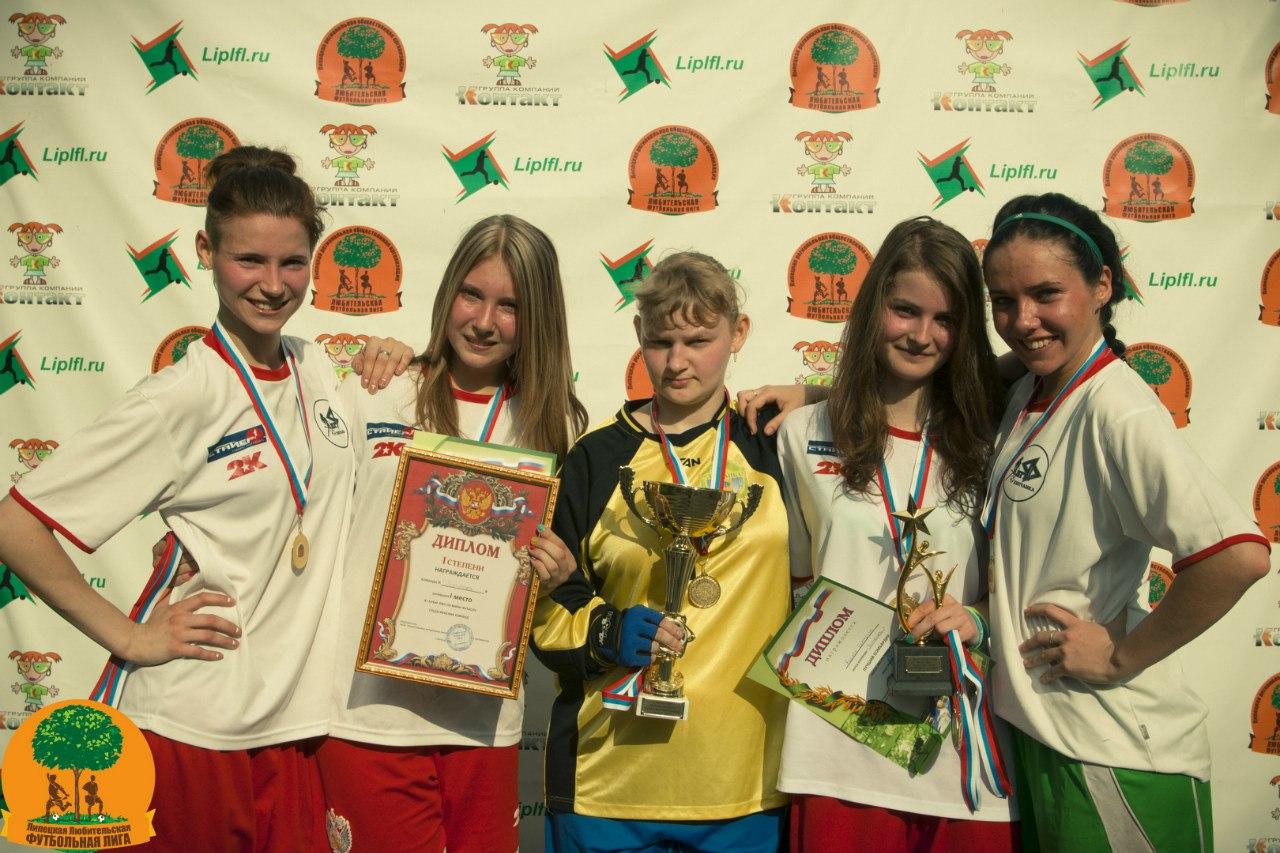 Липчанка - Победитель Кубка Липецка ЛФЛ 2015 среди женских команд