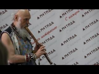 флейта №2