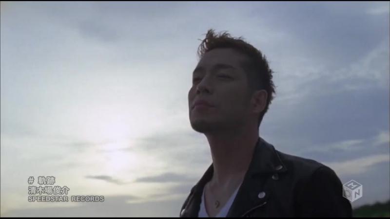 Shunsuke Kiyokiba - Kiseki