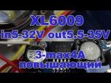 DC DC  XL 6009 IN 5   32V OUT 5 5   35V 3A max 4A конвертер повышающий с алиэкспресс aliexpress