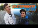 Покорим Вместе Еду получать визу в Китай Гуляем по Екатеринбургу