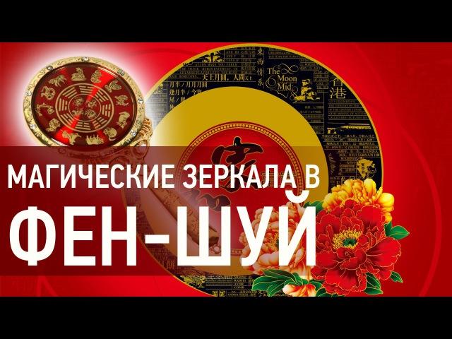 Наталия Правдина о магических зеркалах фен-шуй