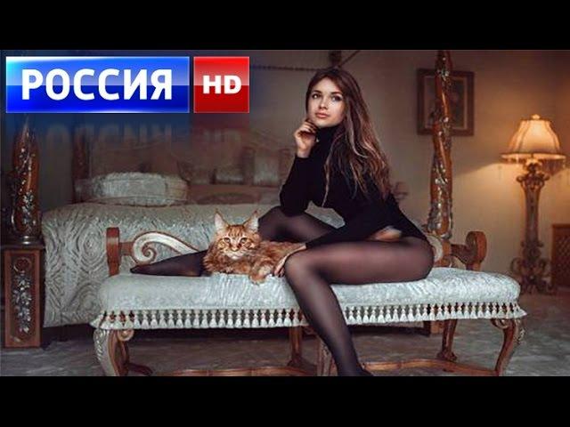 Мелодрамы русские новинки 2015 2016 HD. Фильм :