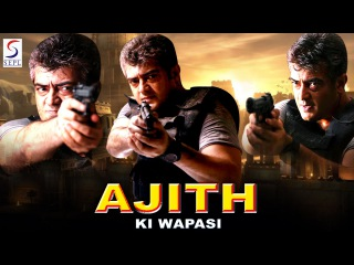 Ajith Ki Wapsi - Dubbed Hindi Movies 2016 Full Movie HD l Ajith Kumar, Meera Jasmine