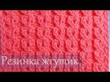 Уроки вязания  Резинка жгутик