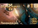 StarCraft II:Legacy of the Void[#16] - Ликвидация (Прохождение на русском(Без комментариев))
